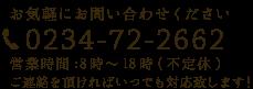TEL:0234-72-2662
