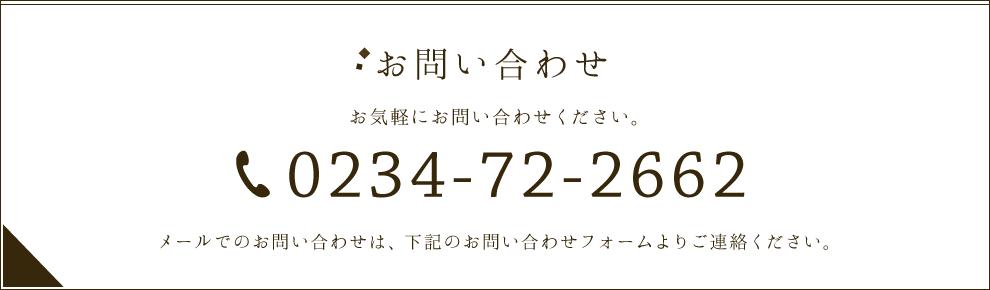 お気軽にお問い合わせください。tel:0234-72-2662